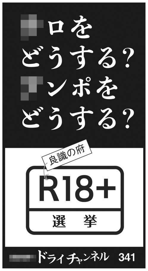 ドライチャンネル341(没)